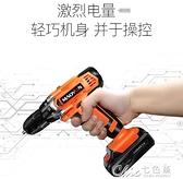 電鑽電起子妙有 鋰電鑚充電式手電轉手槍鑚沖擊鑚家用多功能電動螺 【全館免運】
