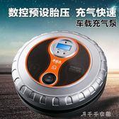 車載打氣機12V便攜式車用輪胎打氣筒汽車電動打氣機打氣泵消費滿一千現折一百igo