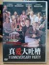 挖寶二手片-E11-012-正版DVD*電影【真愛大吐槽】艾倫康明*珍妮佛傑森李*葛妮絲派特洛