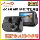 【真黃金眼】MiVue MIO 838 WIFI 區間測速GPS行車紀錄器