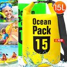 圓筒15L防水袋15公升防水包.折疊水桶包收納袋防潑水漂浮袋漂流包游泳包旅行收納包行李袋置物包