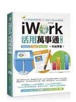 二手書博民逛書店《iWork活用萬事通:Keynote+Pages+Number