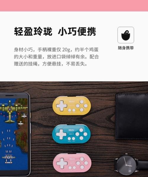 [哈GAME族]免運費 可刷卡 支援NS&PC 八位堂 8bitdo Zero 2 藍綠色&粉紅色&黃色 藍芽控制器