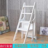 升降梯 美式兩用樓梯椅人字梯椅子實木折疊梯凳室內家用多功能3梯 十點一刻
