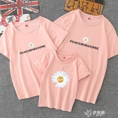 親子裝一家三口夏季新款潮大碼母子母女裝短袖t恤洋氣 伊芙莎