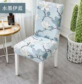 椅套 家用彈力連體酒店餐桌椅子套罩歐式椅墊坐墊套裝凳子套簡約通用【快速出貨八五折優惠】