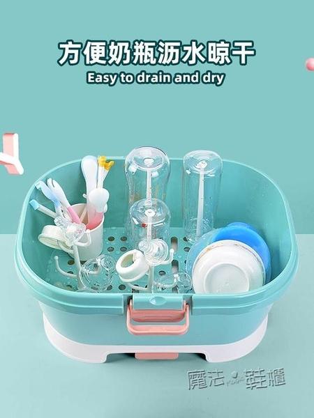 嬰兒奶瓶收納箱便攜式大號寶寶餐具儲存盒奶瓶瀝水帶蓋防塵晾干架  ATF