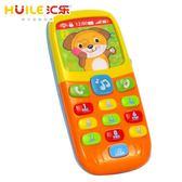 匯樂956智能音樂手機嬰幼兒仿真手機電話寶寶早教益智玩具0-1-2歲 美好生活居家館