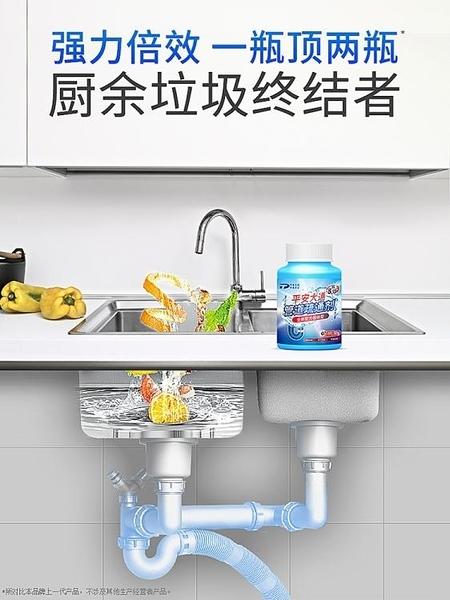 疏通剂 強力管道疏通劑下水道除臭神器廚房油污衛生間廁所馬桶堵塞通溶解 星際小鋪