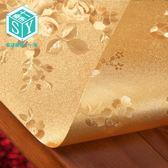 pvc塑料印花臺布軟玻璃餐桌布 藝歐式防水防燙長方形水晶板茶幾墊【尾牙交換禮物】