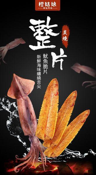 手工頂級魷魚脆片 活動組 買五送一(六包)