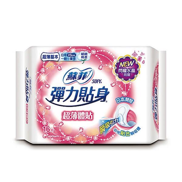 蘇菲 彈力貼身 超薄體貼 衛生棉 日用基本 23cm(16片)【康鄰超市】
