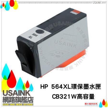 USAINK☆HP 564XL / CB321W/CN684WA 高容量黑色相容墨水匣 C5380/C6380/B109A/B209A/C309A/B110A/ B210A/C310A/C410A
