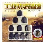 防水插座 防爆插座 工業防水防爆安檢消插座五孔大功率多聯鑄鋁EX 10a16A 二度3C