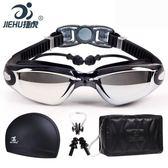 泳鏡高清防霧游泳眼鏡男女士平光度數大框防水游泳鏡帽套裝備 英雄聯盟