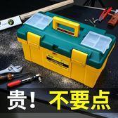 五金家用塑料大號小中號手提式電工多功能維修車載盒收納箱工具箱【快速出貨限時八折】