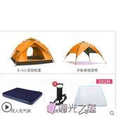 戶外帳篷全自動帳篷戶外2-3加厚防雨野外露營野營雙人igo時光之旅