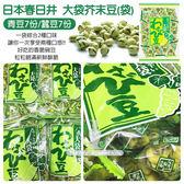 日本春日井 大袋芥末豆(袋)