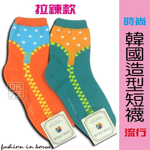 韓國 造型短襪 休閒襪 拉鍊款 ~DK襪子毛巾大王