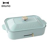 BRUNO多功能電烤盤 BOE021 預購中