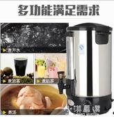 商用電熱開水桶雙層不銹鋼燒水桶大容量加熱湯桶奶茶店保溫桶涼茶CY『小淇嚴選』