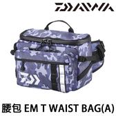 漁拓釣具 DAIWA EM T WAIST BAG(A ) 迷彩 (腰包)