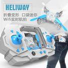 Mini遙控飛機高清航拍迷你四軸飛行器耐摔專業直升無人機玩具航模igo  莉卡嚴選