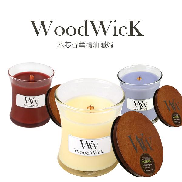 美國 WoodWicK 木芯香薰精油蠟燭 3oz 多款可選 擴香蠟燭 居家香芬【YES 美妝】