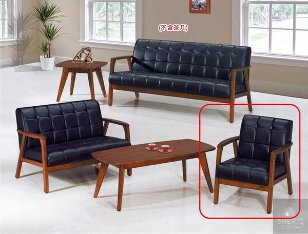 【凱耀家居】復古沙發組椅 1人組椅 107-34-2