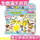日本【寶可夢】日版 橡皮擦製作 拼豆安全手作DIY女孩兒童禮物Pokemon皮卡丘【小福部屋】