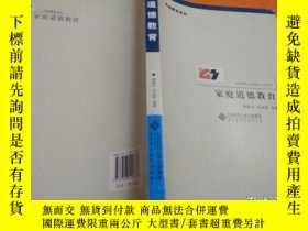 二手書博民逛書店罕見家庭道德教育Y213053 崔振邦 肖進雄 編著 北京師範大