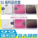【晉吉國際】S5 福利品皮套