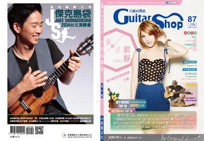 吉他譜 ► 六弦百貨店 (87集)【吉他譜/六線譜/吉他教學】