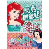 迪士尼公主閃亮創意貼手工書:閃耀篇