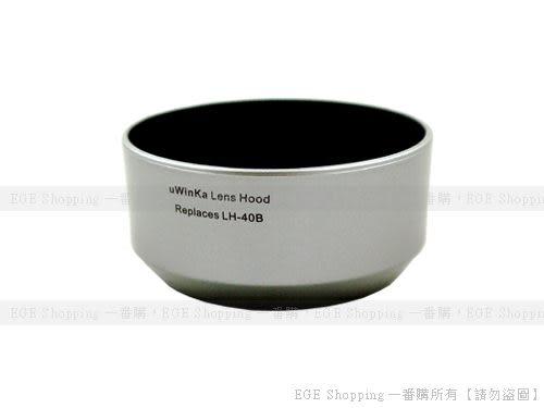 EGE 一番購】好品質 for OLYMPUS專用型遮光罩(LH-40B LH40B)【M.Zuiko Digital 45mm f1.8】