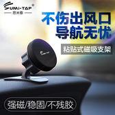 車載手機支架儀表台底座黏貼式磁鐵車用磁吸多功能導航架 伊衫風尚