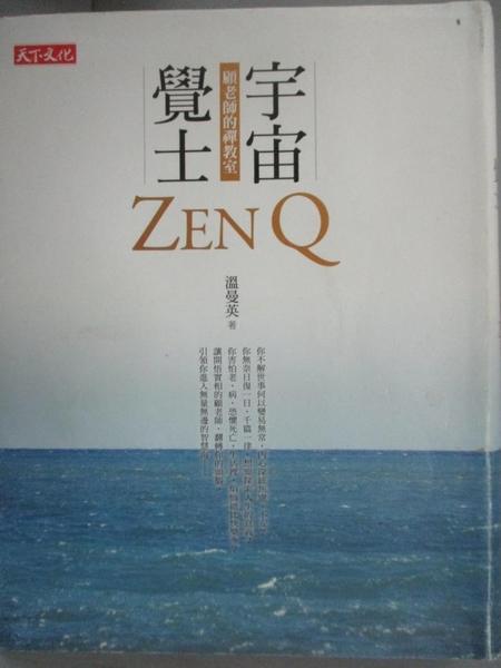 【書寶二手書T6/勵志_QCI】宇宙覺士-顧老師的禪教室_溫曼英