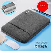 蘋果筆記本簡約電腦包macbook13.3內膽包12保護套小米Pro15.6【交換禮物】