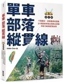 單車‧部落‧縱貫線~不是最近,卻是最美的距離:21條路線穿越台灣南北...【城邦讀書花園】