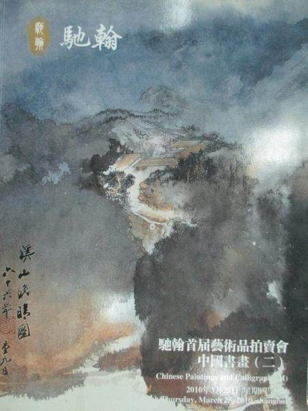【書寶二手書T8/收藏_ZGP】上海馳翰2010首屆拍賣會_中國書畫(二)_2010/3/25
