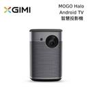 【24期0利率】XGIMI MOGO Halo 智慧投影機 800流明 1080P 遠寬公司貨