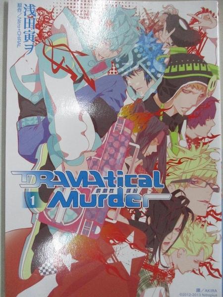 【書寶二手書T2/漫畫書_CN3】DRAMAtical Murder戲劇性謀殺(01)_淺田寅