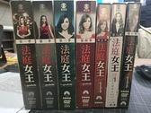 挖寶二手片-0148-正版DVD-影集【法庭女王 第1+2+3+4+5+6+7季 系列合售】-(直購價)