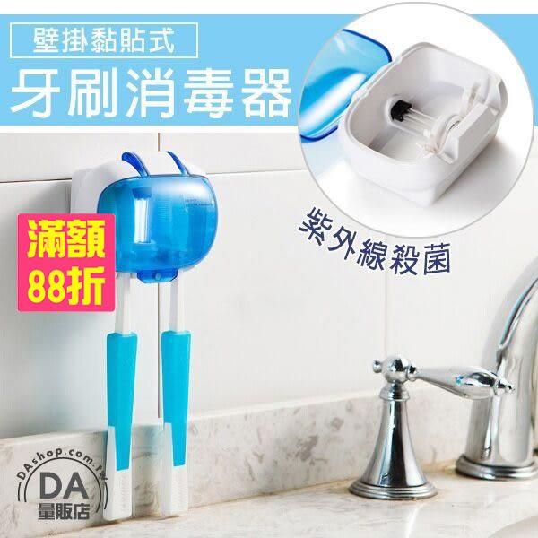 紫外線牙刷架 牙刷殺菌盒 2隻裝 牙刷盒 紫外線消毒器 消毒盒 牙刷架 牙刷消毒器(V50-1830)