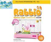 {台中水族} Alice Rabbio-AE48  兔兔簡易部屋(大号) - 粉紅  特價 兔子籠 兔籠 天竺鼠籠