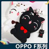 OPPO F1 F1s 招財貓保護套 軟殼 附可愛吊飾 笑臉萌貓 立體全包款 矽膠套 手機套 手機殼 歐珀