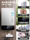 電熱水器 電家用煤氣液化氣天然氣即熱恒溫強排式12升特價 【免運快出】