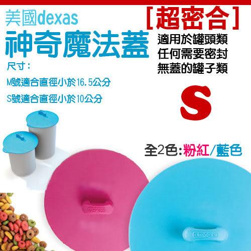 [寵樂子]《美國dexas》神奇魔法蓋 多功能密合強台灣製造有保障!桃粉紅/水藍色S