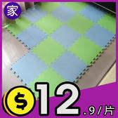 拼接墊  遊戲墊 安全墊  爬行墊【CP004】經典素面地墊藍綠配色(無附邊條)36片 台灣製造 家購網