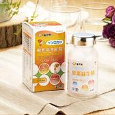 【日本新樂康】酵素益生菌錠(220錠)